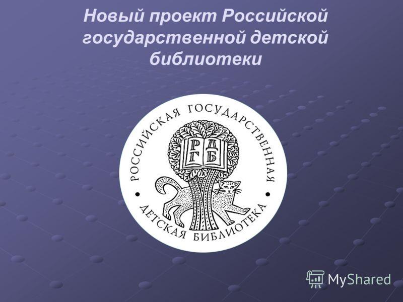 Новый проект Российской государственной детской библиотеки