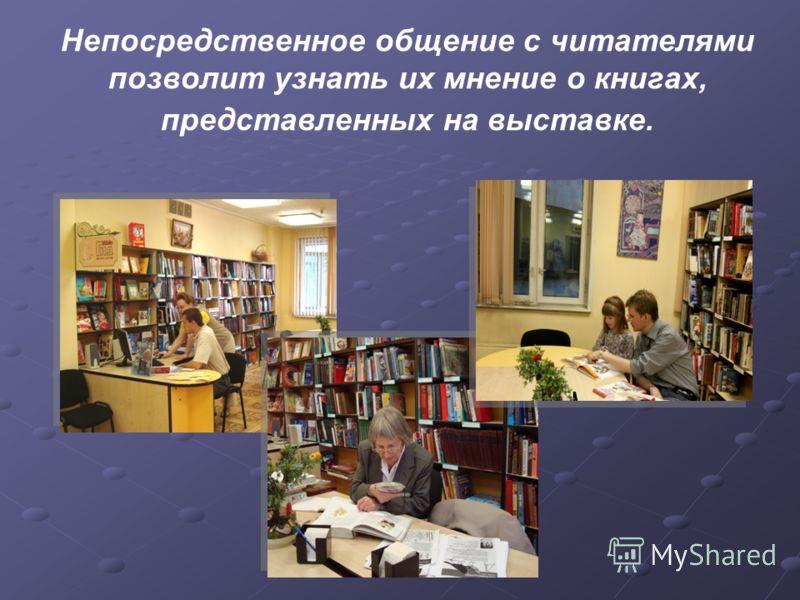Непосредственное общение с читателями позволит узнать их мнение о книгах, представленных на выставке.