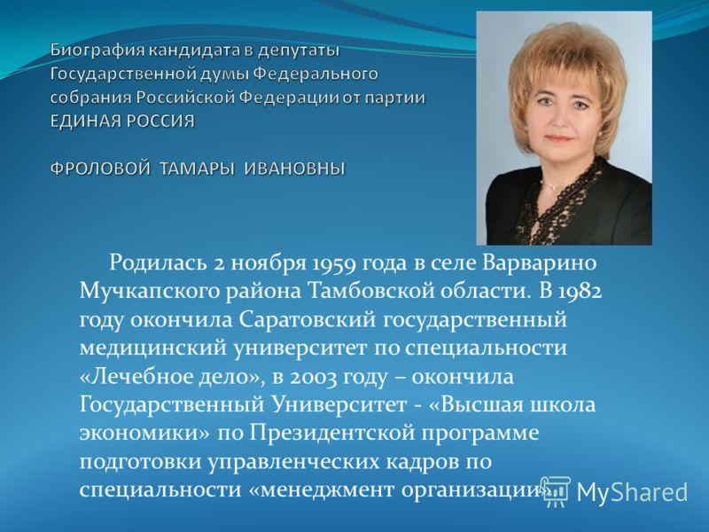 Родилась 2 ноября 1959 года в селе Варварино Мучкапского района Тамбовской области. В 1982 году окончила Саратовский государственный медицинский университет по специальности «Лечебное дело», в 2003 году – окончила Государственный Университет - «Высша
