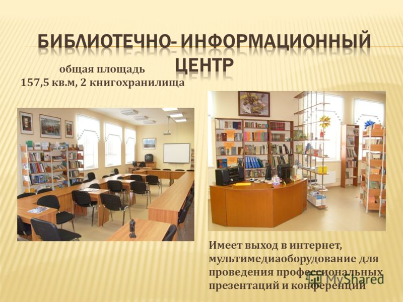общая площадь 157,5 кв.м, 2 книгохранилища Имеет выход в интернет, мультимедиаоборудование для проведения профессиональных презентаций и конференций