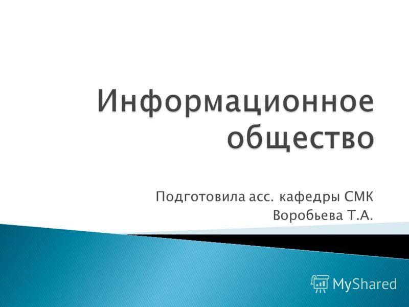 Подготовила асс. кафедры СМК Воробьева Т.А.