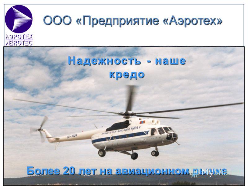 ООО «Предприятие «Аэротех» Надежность - наше кредо Более 20 лет на авиационном рынке