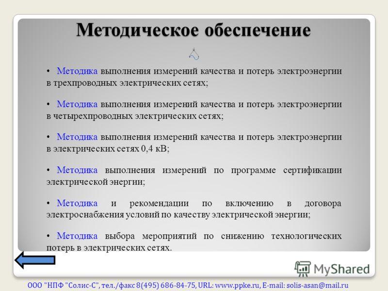 Методическое обеспечение ООО