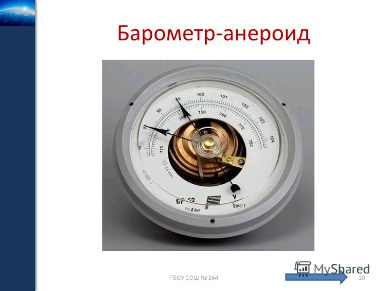Барометр-анероид ГБОУ СОШ 26410