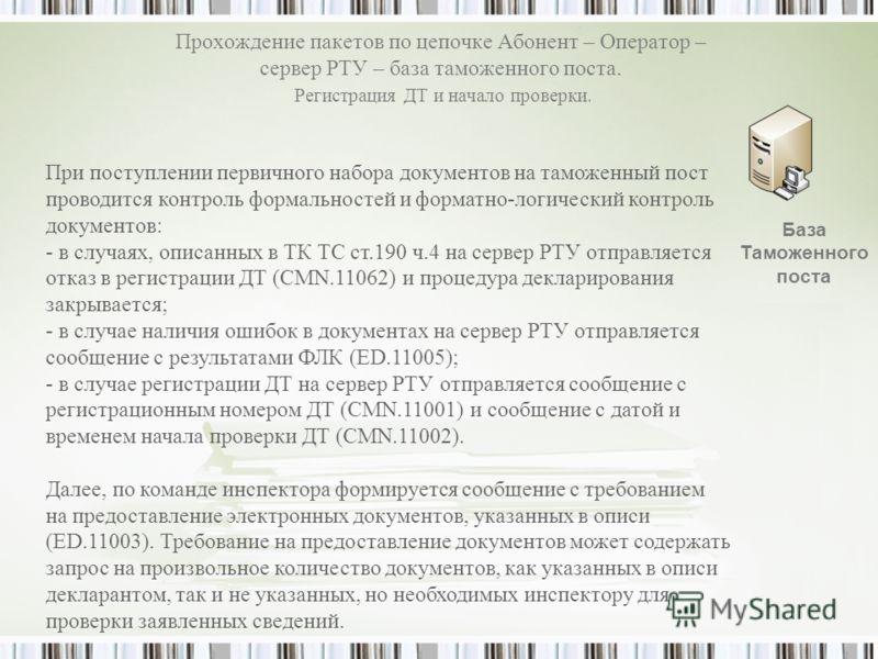 Прохождение пакетов по цепочке Абонент – Оператор – сервер РТУ – база таможенного поста. Регистрация ДТ и начало проверки. При поступлении первичного набора документов на таможенный пост проводится контроль формальностей и форматно-логический контрол