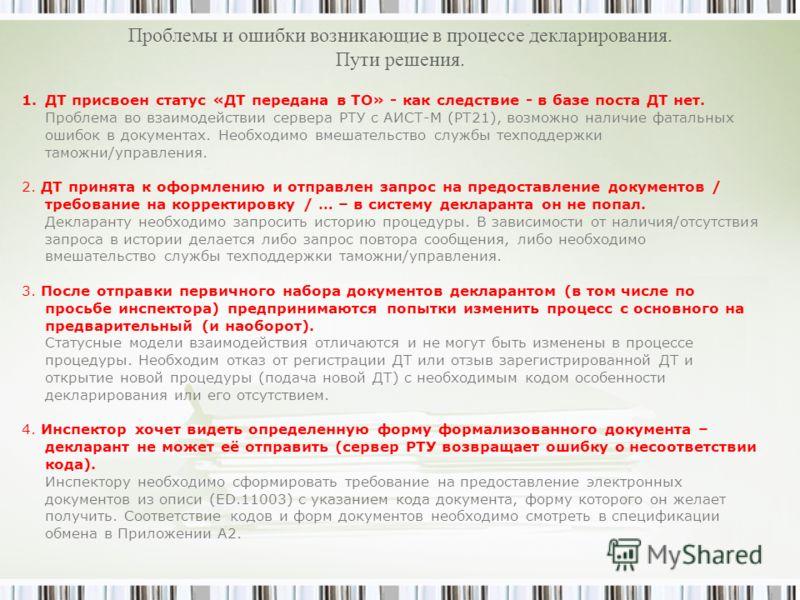 Проблемы и ошибки возникающие в процессе декларирования. Пути решения. 1.ДТ присвоен статус «ДТ передана в ТО» - как следствие - в базе поста ДТ нет. Проблема во взаимодействии сервера РТУ с АИСТ-М (РТ21), возможно наличие фатальных ошибок в документ