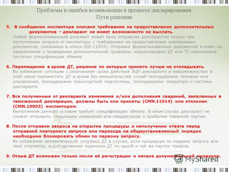 Проблемы и ошибки возникающие в процессе декларирования. Пути решения. 5. В сообщении инспектора описано требование на предоставление дополнительных документов – декларант не имеет возможности их выслать. Любой формализованный документ может быть отп