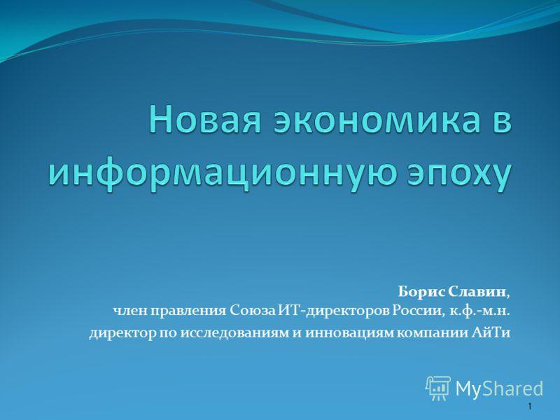 Борис Славин, член правления Союза ИТ-директоров России, к.ф.-м.н. директор по исследованиям и инновациям компании АйТи 1