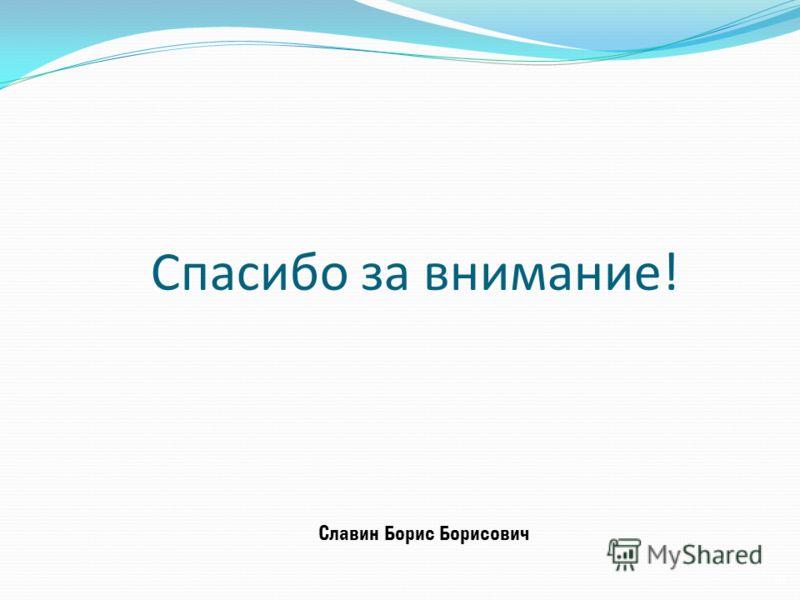 10 Спасибо за внимание! Славин Борис Борисович