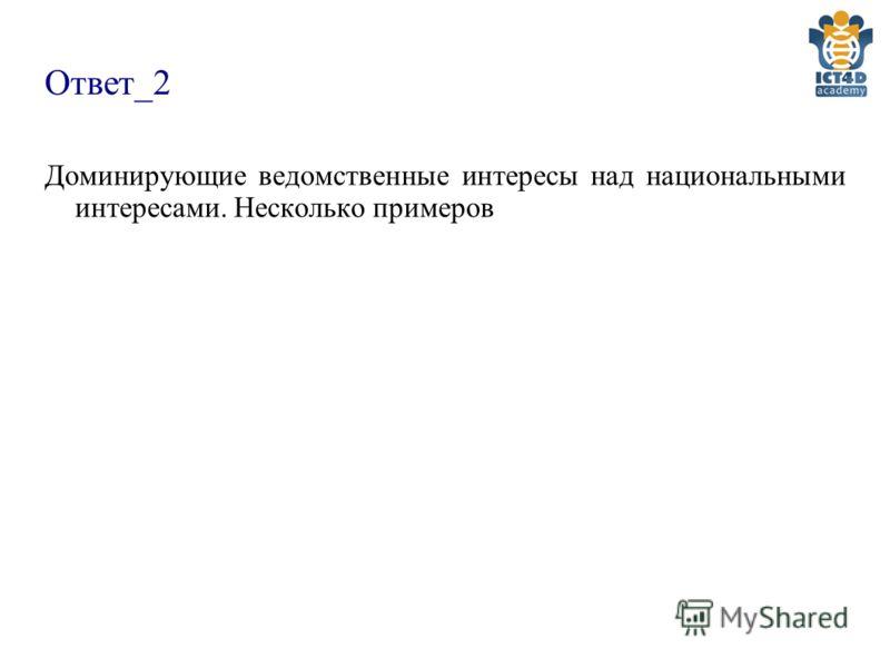 Ответ_2 Доминирующие ведомственные интересы над национальными интересами. Несколько примеров