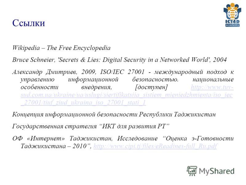 Ссылки Wikipedia – The Free Encyclopedia Bruce Schneier, 'Secrets & Lies: Digital Security in a Networked World', 2004 Александр Дмитриев, 2009, ISO/IEC 27001 - международный подход к управлению информационной безопасностью. национальные особенности