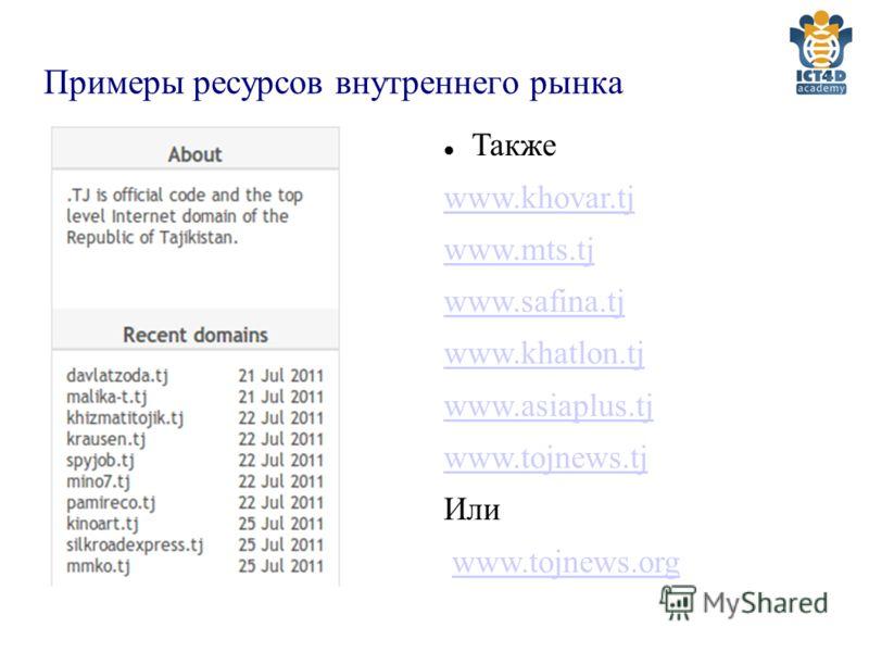 Примеры ресурсов внутреннего рынка Также www.khovar.tj www.mts.tj www.safina.tj www.khatlon.tj www.asiaplus.tj www.tojnews.tj Или www.tojnews.org