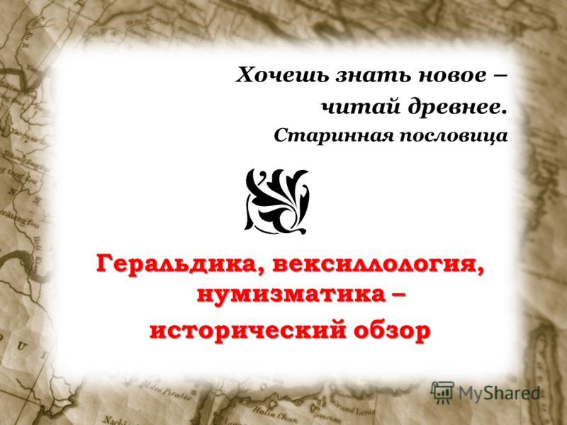 Хочешь знать новое – читай древнее. Старинная пословица Геральдика, вексиллология, нумизматика – исторический обзор