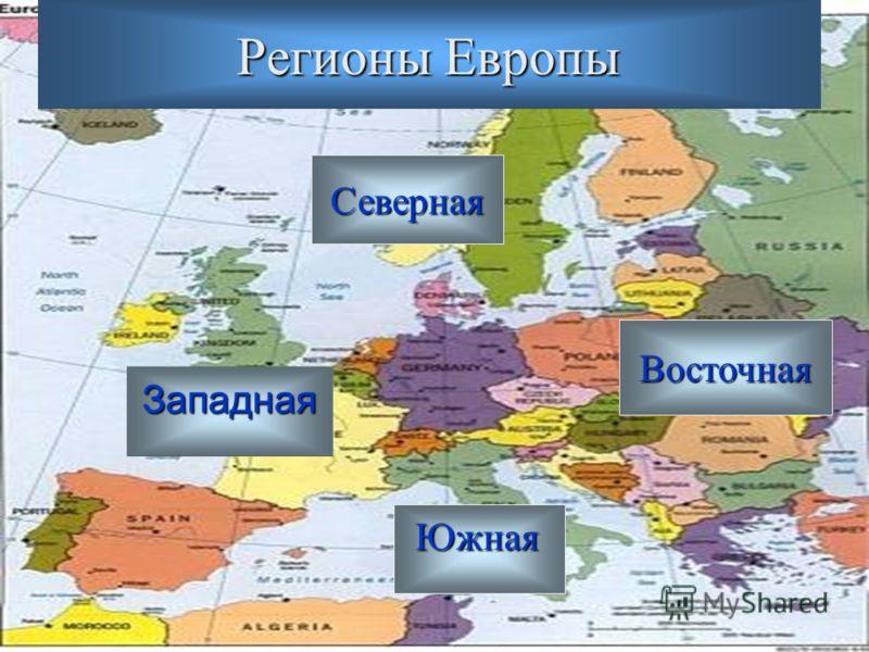 Картинки западной европы средние века