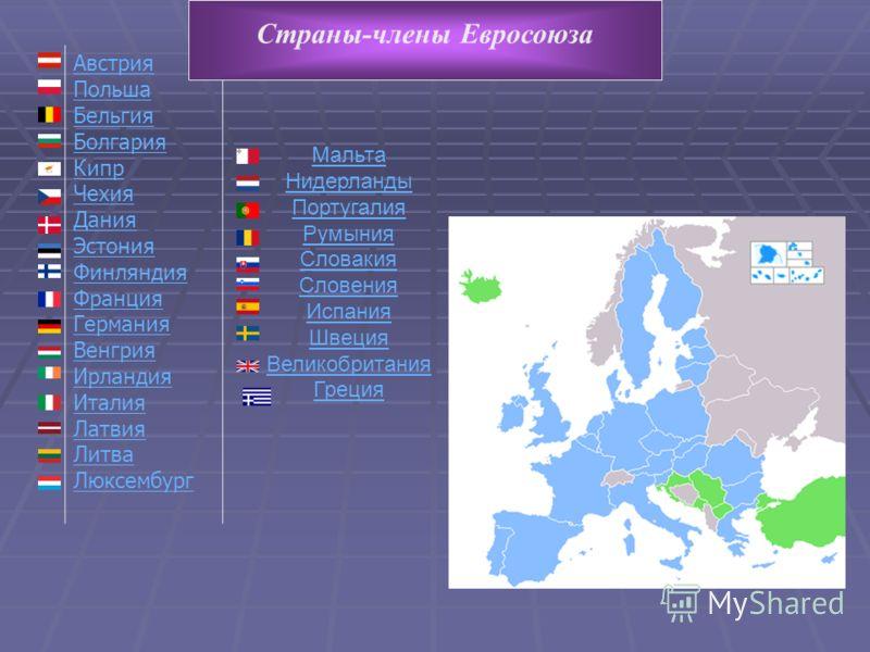 Австрия Польша Бельгия Болгария Кипр Чехия Дания Эстония Финляндия Франция Германия Венгрия Ирландия Италия Латвия Литва Люксембург Мальта Нидерланды Португалия Румыния Словакия Словения Испания Швеция Великобритания Греция Страны-члены Евросоюза