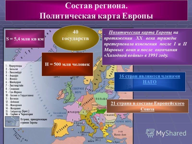 Состав региона. Политическая карта Европы 40 государств 21 страна в составе Европейского Союза 16 стран являются членами НАТО Политическая карта Европы на протяжении ХХ века трижды претерпевала изменения после I и II Мировых воин и после окончания «Х