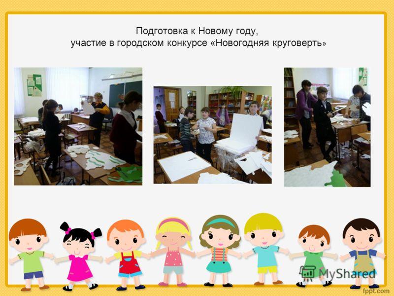 Подготовка к Новому году, участие в городском конкурсе «Новогодняя круговерть »
