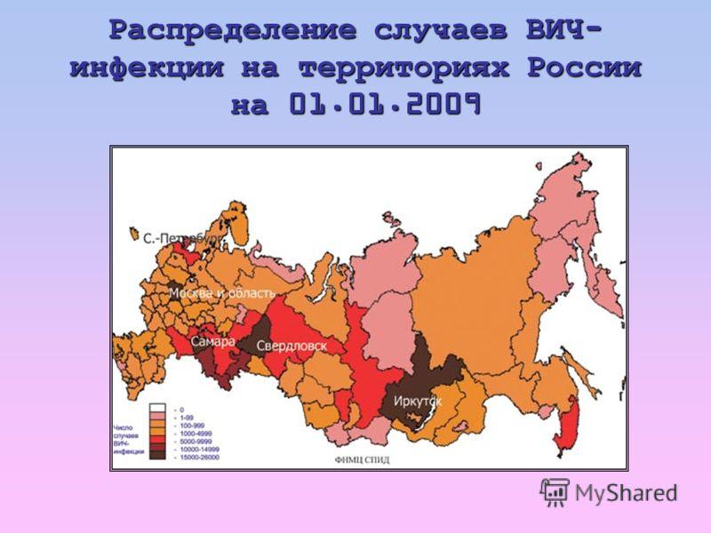 Распределение случаев ВИЧ - инфекции на территориях России на 01.01.2009