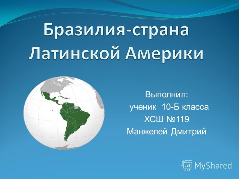 Выполнил: ученик 10-Б класса ХСШ 119 Манжелей Дмитрий