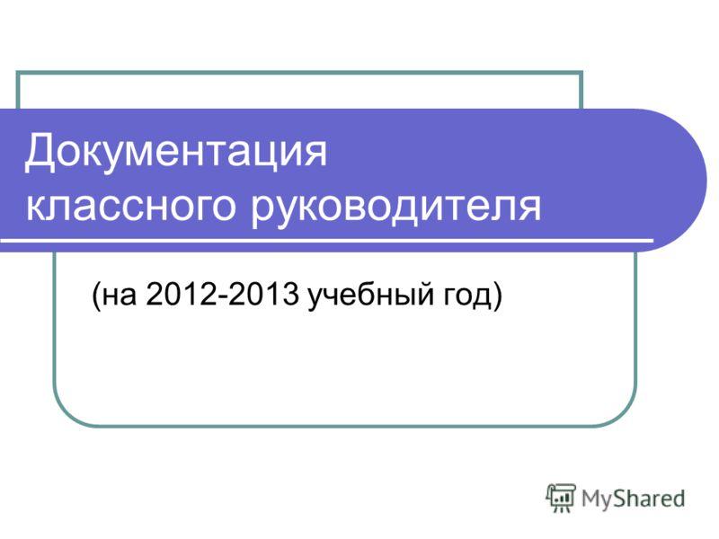 Документация классного руководителя (на 2012-2013 учебный год)