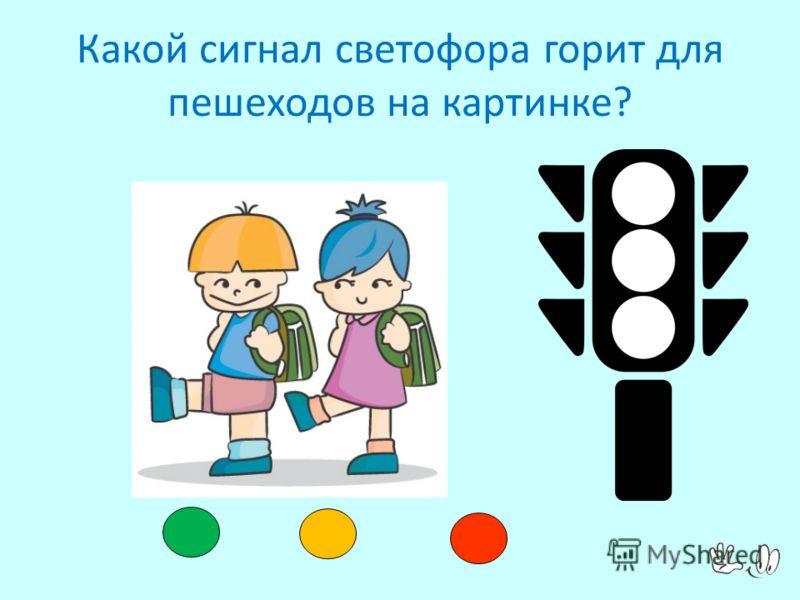 Какой сигнал светофора горит для пешеходов на картинке?