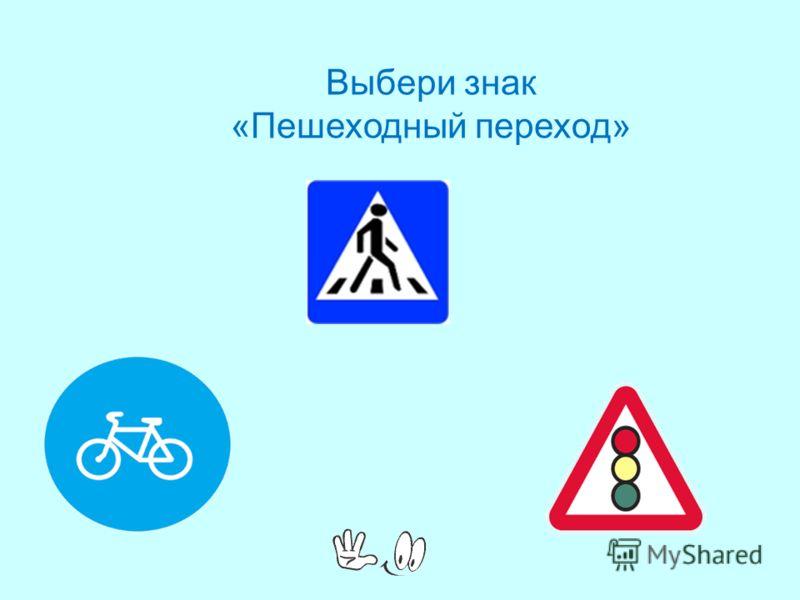 Выбери знак «Светофорное регулирование»