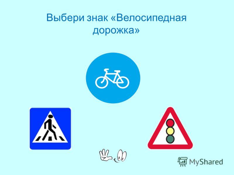Выбери знак «Пешеходный переход»