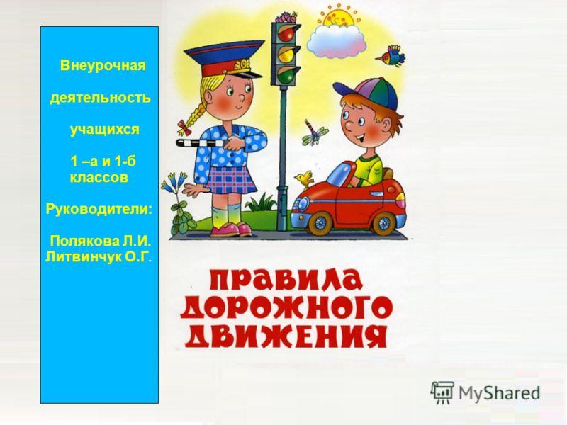 Внеурочная деятельность учащихся 1 –а и 1-б классов Руководители: Полякова Л.И. Литвинчук О.Г.