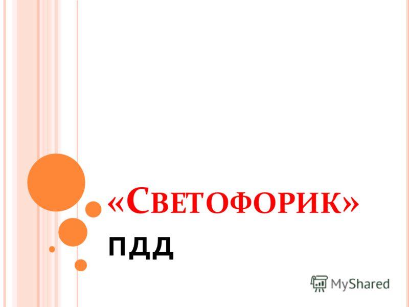 «С ВЕТОФОРИК » пдд