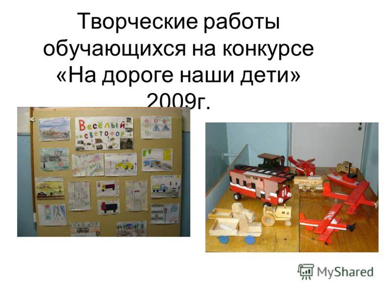 Творческие работы обучающихся на конкурсе «На дороге наши дети» 2009г.