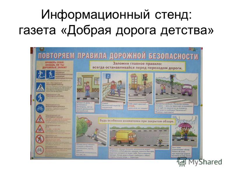 Информационный стенд: газета «Добрая дорога детства»