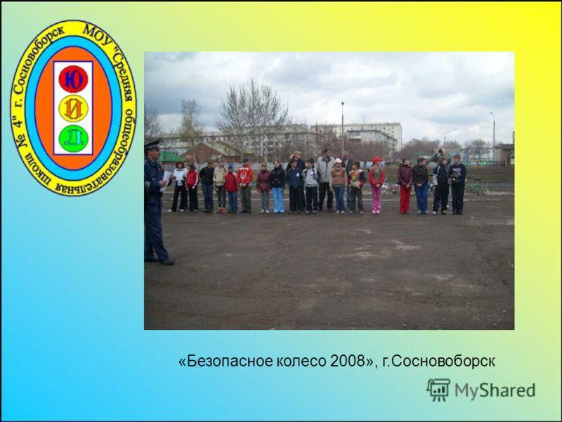 «Безопасное колесо 2008», г.Сосновоборск