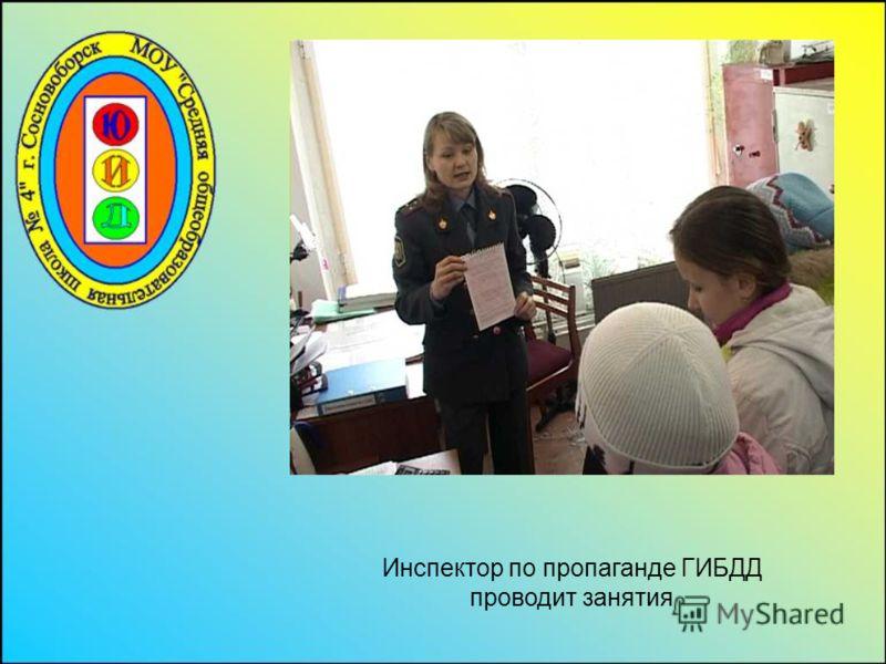 Инспектор по пропаганде ГИБДД проводит занятия