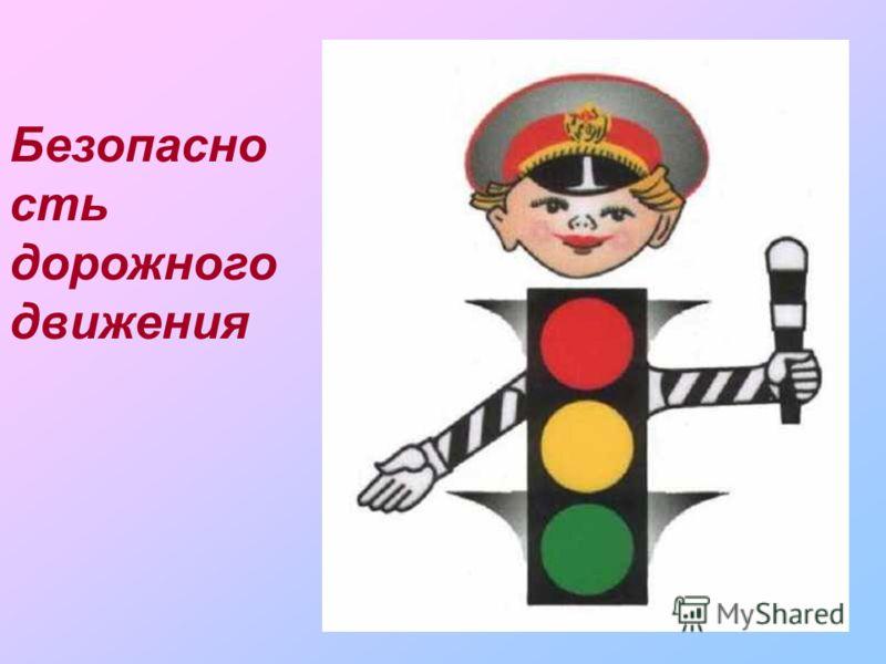 Безопасно сть дорожного движения