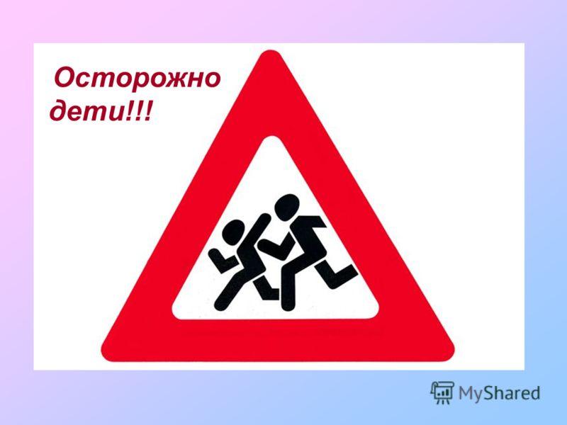 Осторожно дети!!!
