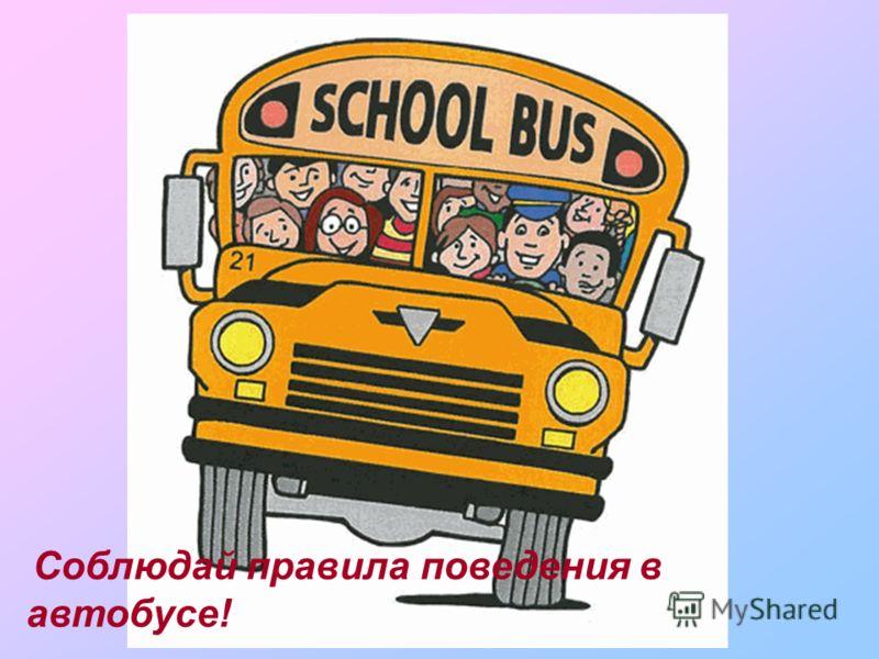 Соблюдай правила поведения в автобусе!