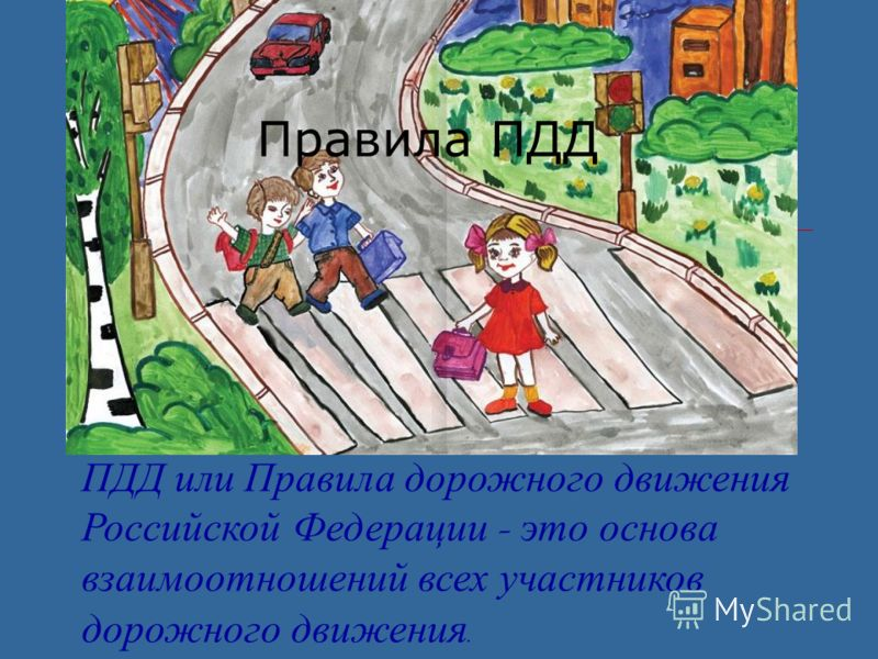 ПДД или Правила дорожного движения Российской Федерации – это основа взаимоотношений всех участников дорожного движения. Правила ПДД