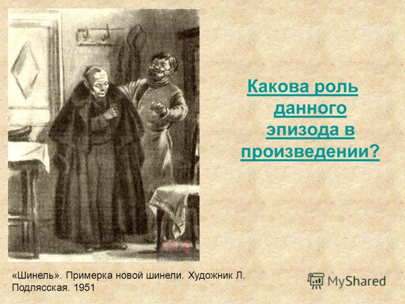 Какова роль данного эпизода в произведении? «Шинель». Примерка новой шинели. Художник Л. Подлясская. 1951