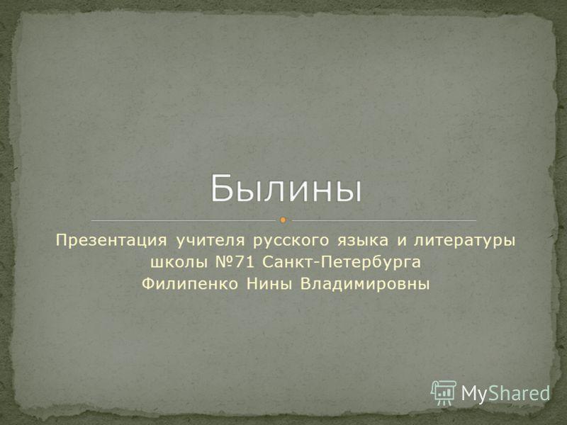 Презентация учителя русского языка и литературы школы 71 Санкт-Петербурга Филипенко Нины Владимировны