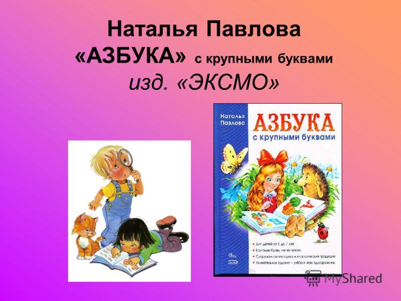 Наталья Павлова «АЗБУКА» с крупными буквами изд. «ЭКСМО»