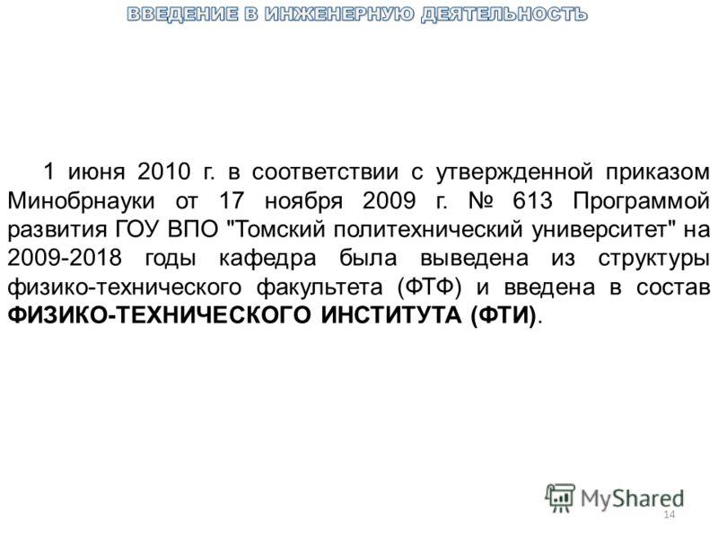 14 1 июня 2010 г. в соответствии с утвержденной приказом Минобрнауки от 17 ноября 2009 г. 613 Программой развития ГОУ ВПО