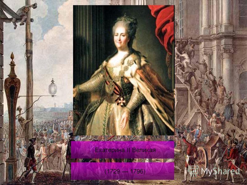 Екатерина II Великая (1729 1796)