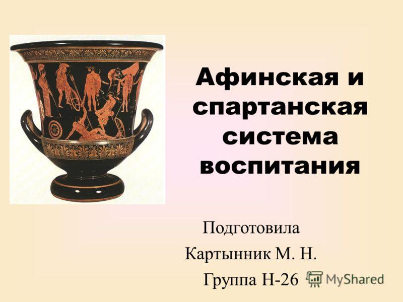 Афинская и спартанская система воспитания Подготовила Картынник М. Н. Группа Н-26
