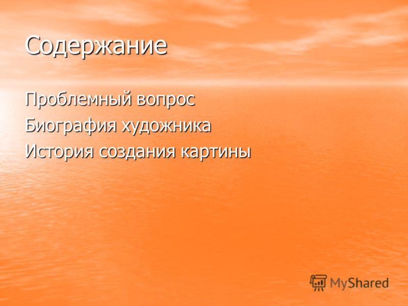 """на тему: """"В.М.Васнецов «Три богатыря ...: www.myshared.ru/slide/213844"""