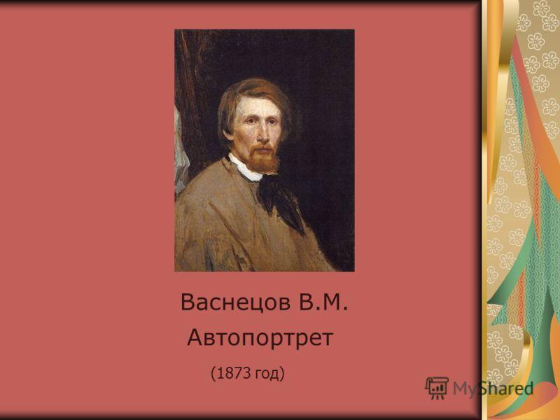 Автопортрет Васнецов В.М. (1873 год)