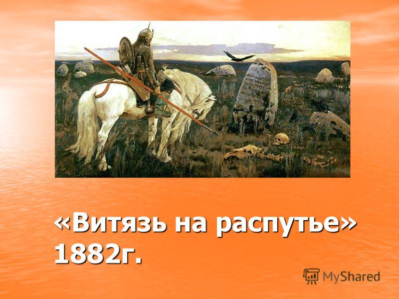 «Витязь на распутье» 1882г.