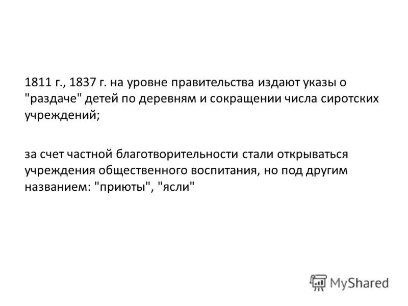 1811 г., 1837 г. на уровне правительства издают указы о