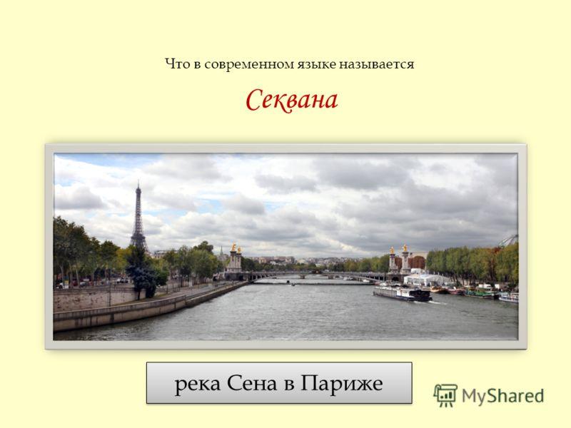 Что в современном языке называется Секвана река Сена в Париже