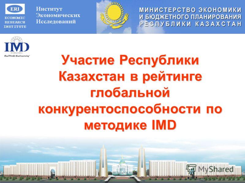 Участие Республики Казахстан в рейтинге глобальной конкурентоспособности по методике IMD