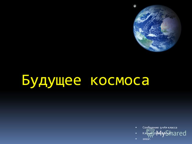 Будущее космоса Сообщение 9 «А» класса Кл.рук. Шипилова И.Г. 2011г.